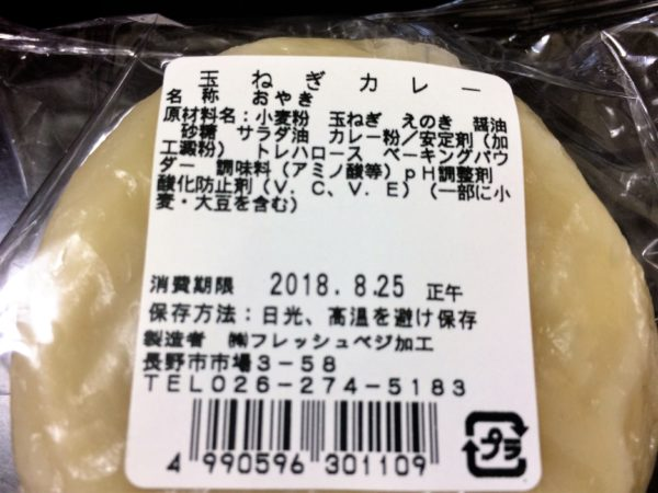 seiyu-oyaki