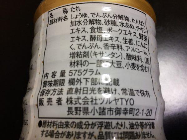 tsuruya-nikuyasaiitame