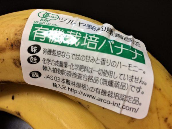 tsuruya-banana