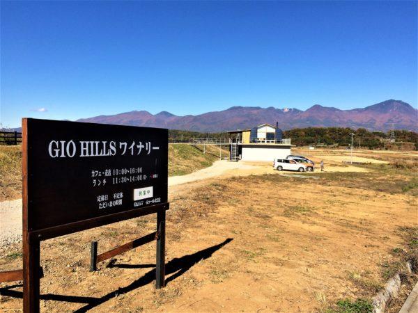 giohills-winery