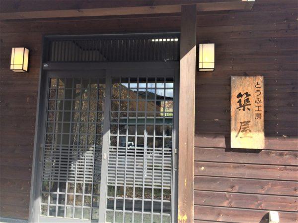 nagawakizukiya