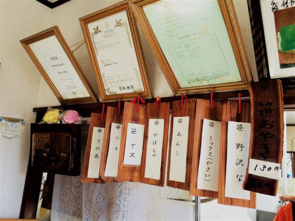 naniai-oyaki