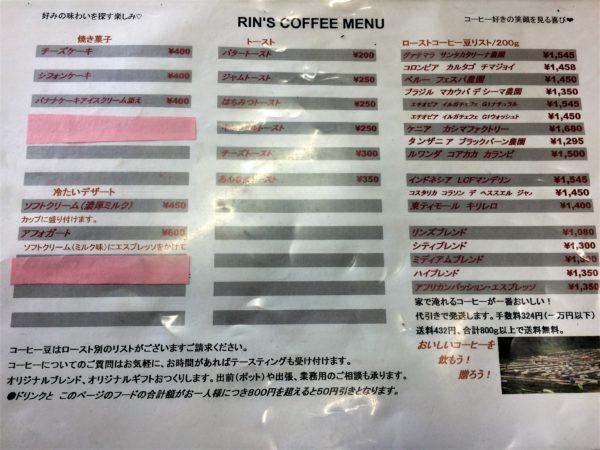 rin's-coffee