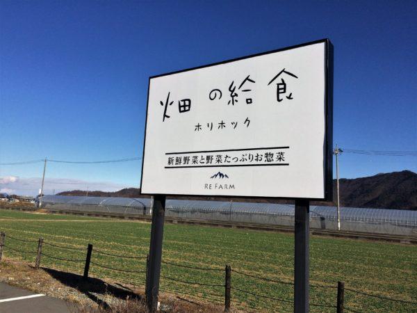 hatakenokyuusyoku-chikuma