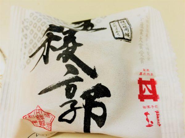tamaya-goryoukaku