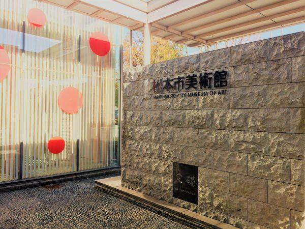 matsumoto-museum