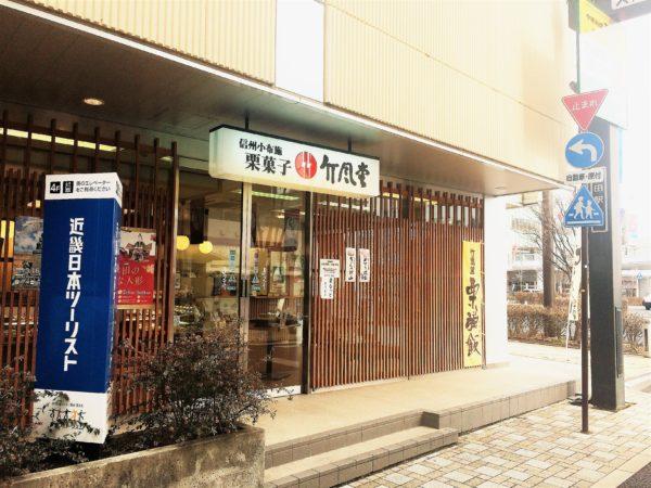 chikufuudou-ueda