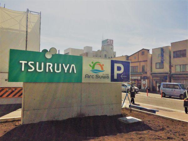 tsuruya-kamisuwa