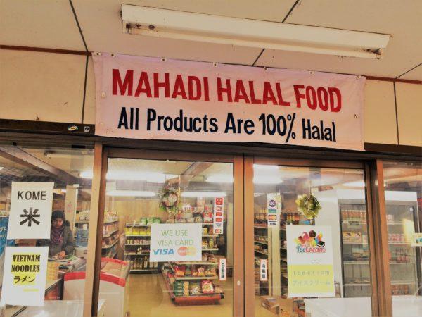 mahadi-halalfood