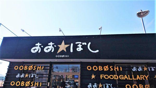 oonoshi