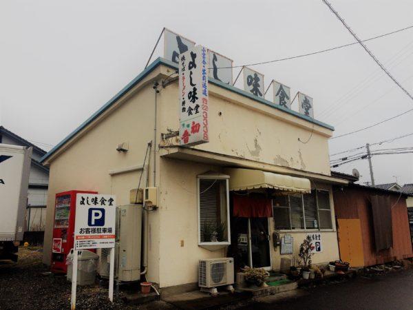 yoshimisyoudou