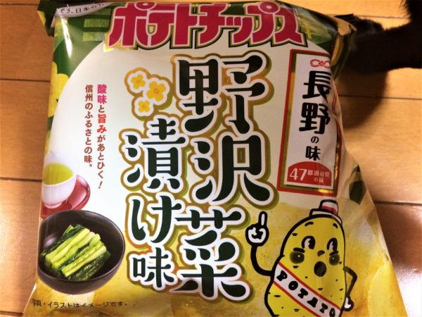 potatochips-nozawana