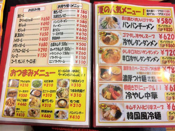 tenhou-menu