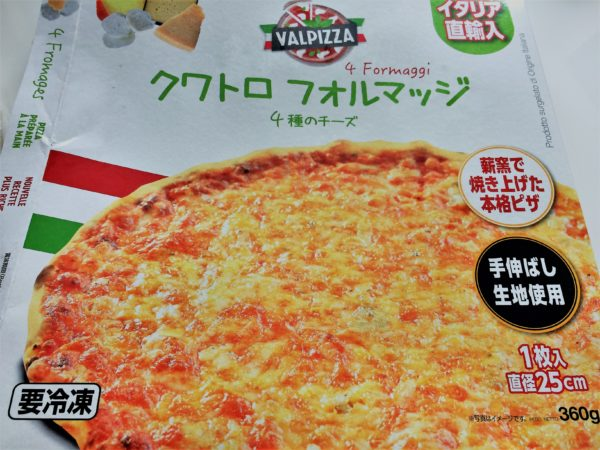 tsuruya-pizza