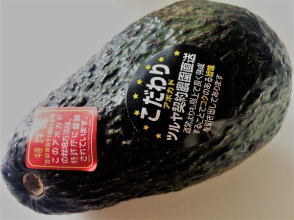 tsuruya-avocado