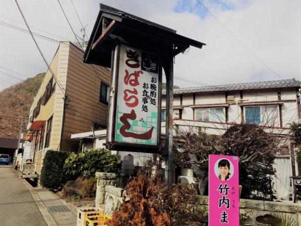 kibarashi