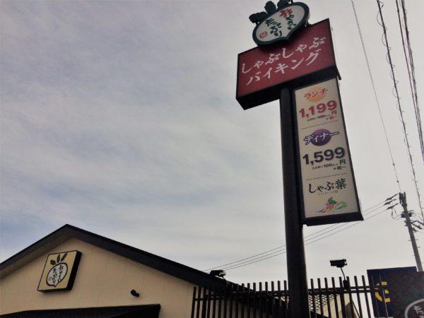syabuyou-ueda