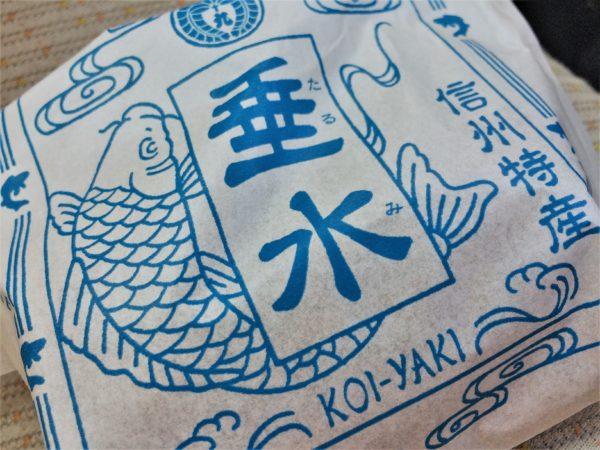 koiyaki