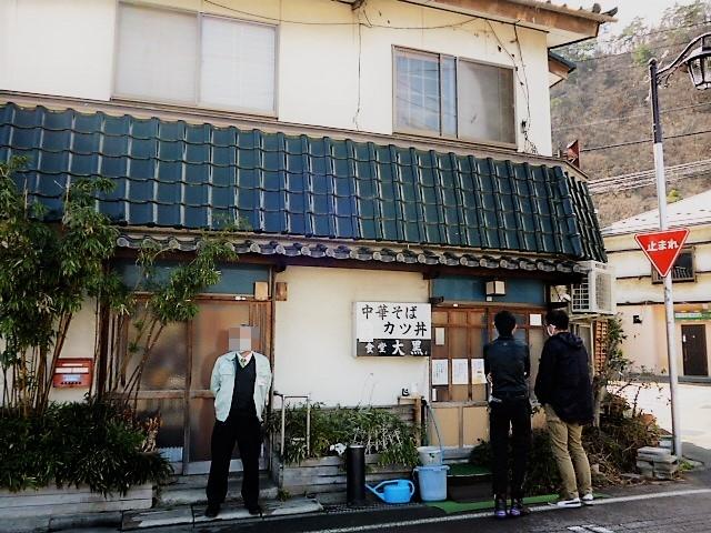 daikokusyokudou